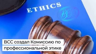 Статья 37.1. Комиссия по этике и стандартам