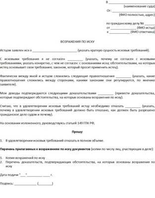 Статья 23. Исковое заявление и отзыв на исковое заявление
