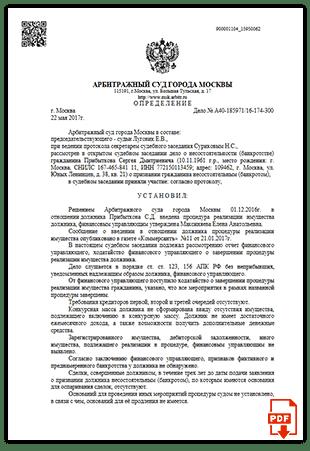 Статья 6. Обязательность судебных постановлений