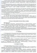 Статья 47.6. Охранное обязательство собственника или иного законного владельца объекта культурного наследия, включенного в реестр