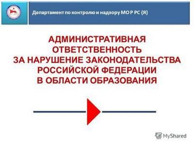 Статья 45. Ограничения, устанавливаемые на занятие отдельными видами профессиональной деятельности