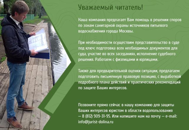 Статья 30. Санитарная охрана территории Российской Федерации