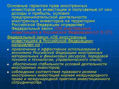 Статья 10. Гарантия обеспечения надлежащего разрешения спора, возникшего в связи с осуществлением инвестиций и предпринимательской деятельности на территории Российской Федерации иностранным инвестором