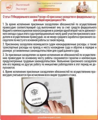 Статья 11. Материальное обеспечение народных заседателей