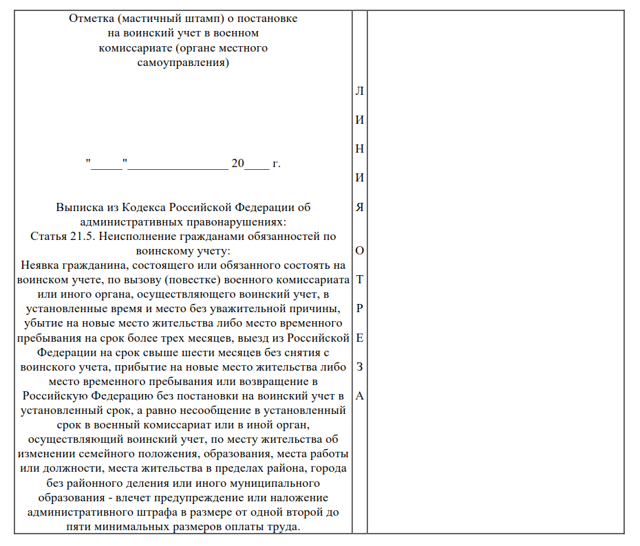 Раздел VI. Бронирование граждан, пребывающих в запасе, на период мобилизации и на военное время