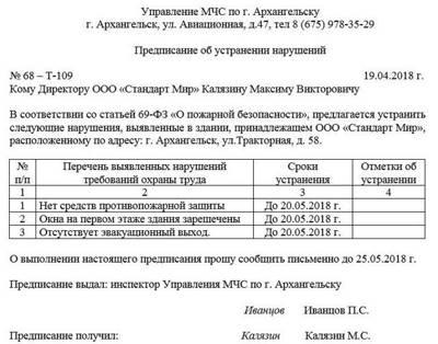 Статья 45. Предписание Банка России об устранении нарушения