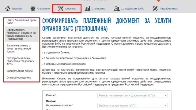 Статья 13.1. Единый государственный реестр записей актов гражданского состояния