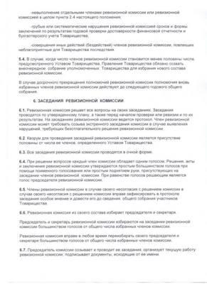 Статья 14. Ревизионная (контрольная) комиссия народного предприятия