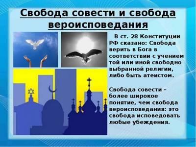 Статья 2. Законодательство о свободе совести, свободе вероисповедания и о религиозных объединениях