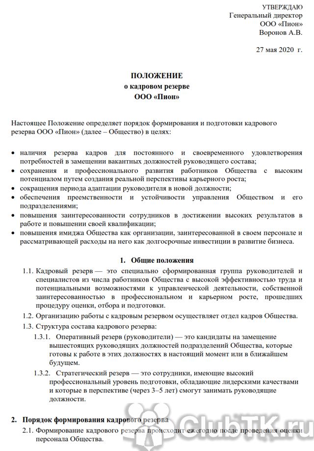 Глава 13. Формирование кадрового состава гражданской службы