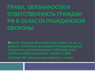 Статья 10. Права и обязанности граждан Российской Федерации в области гражданской обороны