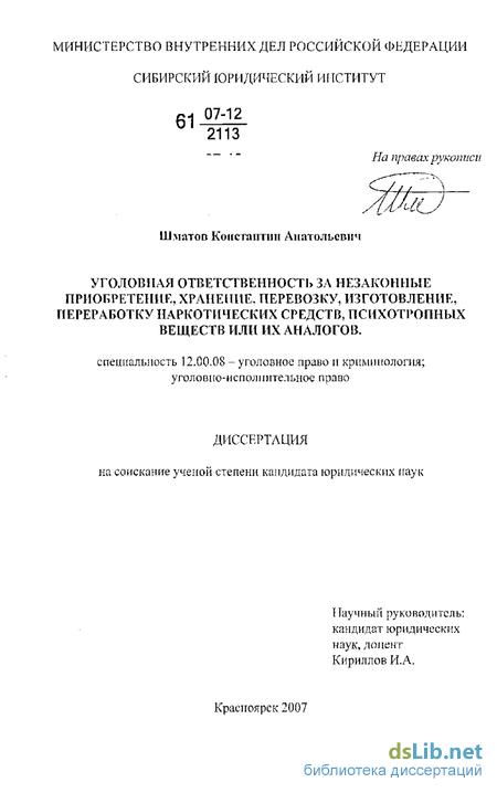 Статья 14. Ограничение или запрещение оборота некоторых наркотических средств, психотропных веществ и их прекурсоров