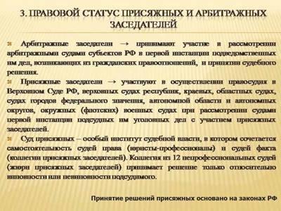 Статья 10. Порядок и сроки исполнения гражданином обязанностей присяжного заседателя