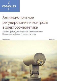 Статья 25. Антимонопольное регулирование и контроль на оптовом и розничных рынках