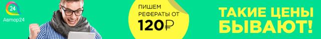Глава VIII. Взаимоотношения правительства российской федерации и органов государственной власти субъектов российской федерации