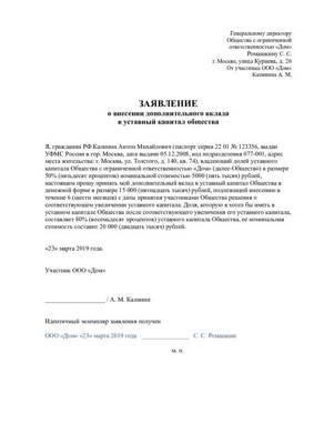 Статья 14. Увеличение уставного фонда