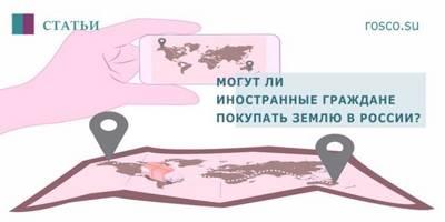 Статья 3. Права иностранных граждан, иностранных юридических лиц, лиц без гражданства, а также юридических лиц, в уставном (складочном) капитале которых доля иностранных граждан, иностранных юридических лиц, лиц без гражданства составляет более чем 50 процентов, на земельные участки из земель сельскохозяйственного назначения