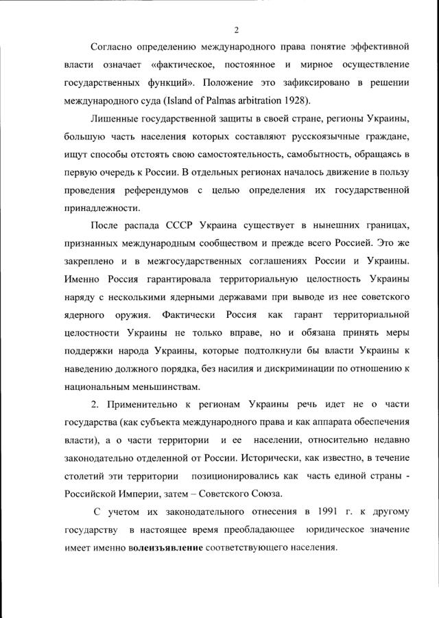 Статья 2. Законодательство Российской Федерации о принятии в Российскую Федерацию и об образовании в ее составе нового субъекта