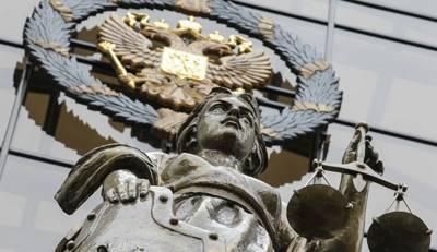 Статья 1. Судебный департамент при Верховном Суде Российской Федерации