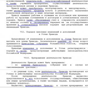 Статья 10. Устав религиозной организации