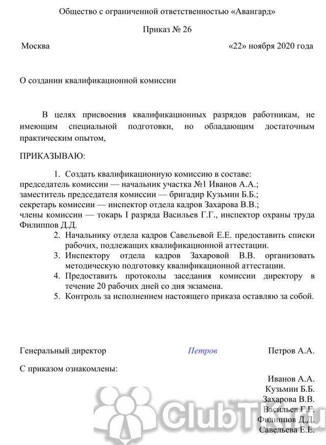 Статья 10. Допуск к квалификационному экзамену