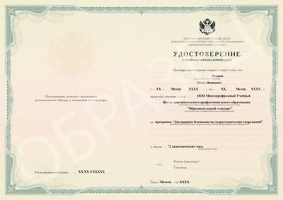 Статья 10. Декларация безопасности гидротехнического сооружения