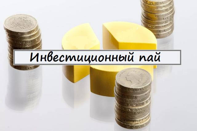 Статья 14. Инвестиционные паи