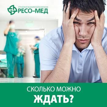 Статья 30. Сроки пребывания лица в медицинской организации, оказывающей медицинскую помощь в стационарных условиях