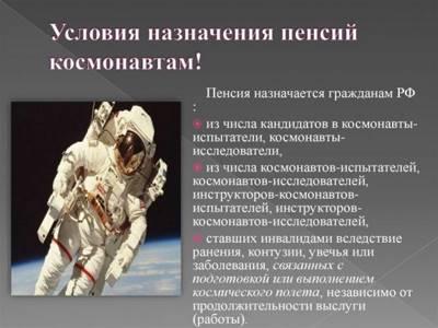 Статья 7.1. Условия назначения пенсий гражданам из числа космонавтов и членам их семей
