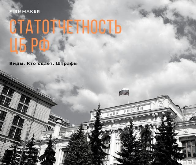 Глава V. Отчетность банка россии