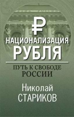 Статья 30. Пожертвования политической партии и ее региональным отделениям