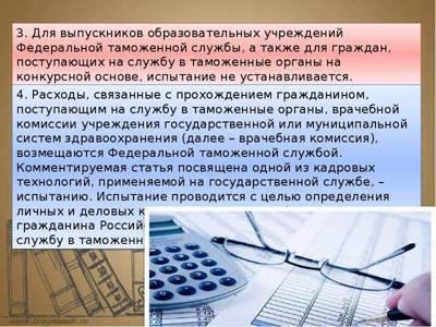 Статья 9. Испытание при приеме на службу в таможенные органы