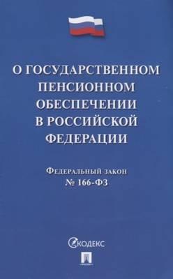 Федеральный закон от 15.12.2001 N 166-ФЗ (ред. от 22.12.2020)