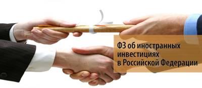Федеральный закон от 09.07.1999 N 160-ФЗ (ред. от 31.05.2018)
