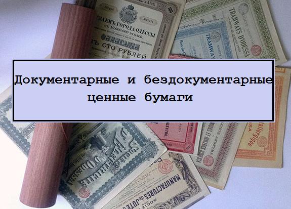 Статья 4. Особенности выпуска именных государственных и муниципальных ценных бумаг в документарной форме