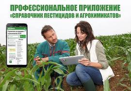 Статья 16. Разработка новых пестицидов и агрохимикатов
