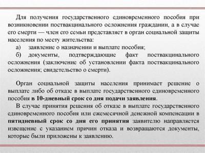 Статья 18. Право граждан на социальную поддержку при возникновении поствакцинальных осложнений