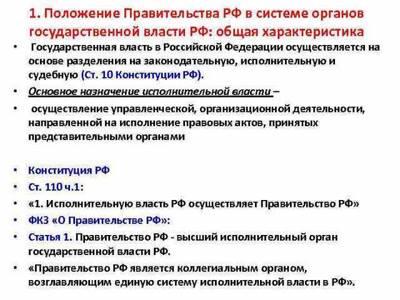 Статья 24. Полномочия Председателя Правительства Российской Федерации по организации работы Правительства Российской Федерации