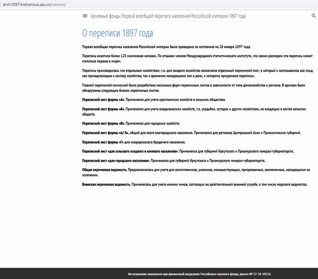 Статья 7. Переписные листы и иные документы Всероссийской переписи населения