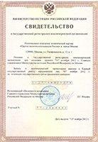 Статья 15. Государственная регистрация политической партии и ее региональных отделений